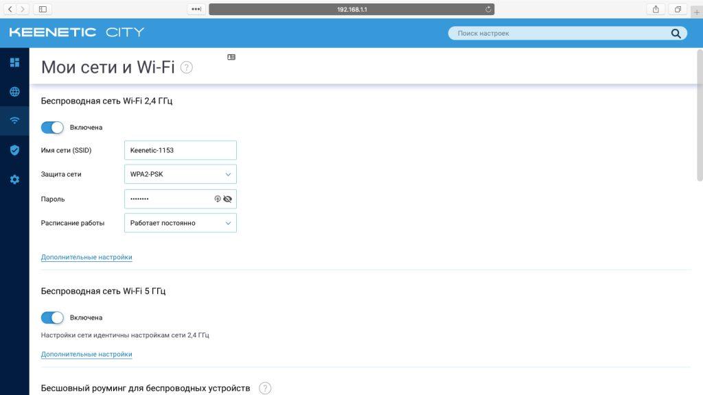 Выберите диапазон Wi-Fi