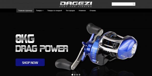 Магазины на AliExpress для любителей рыбалки: Dagezi