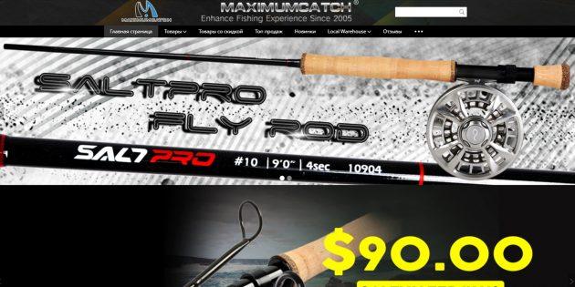 Магазины на AliExpress для любителей рыбалки: Maximumcatch