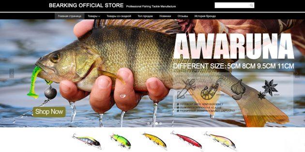 Магазины на AliExpress для любителей рыбалки: Bearking