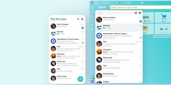 «Яндекс» запускает свой мессенджер для конкуренции с Telegram и WhatsApp
