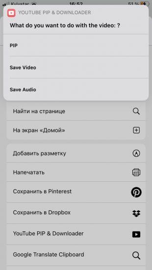 Как скачать видео с YouTube на iPhone или iPad с помощью быстрой команды