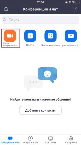 Как пользоваться Zoom со смартфона