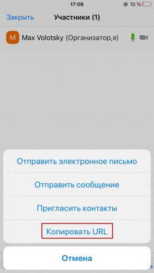 Как пригласить пользователей со смартфона в Zoom