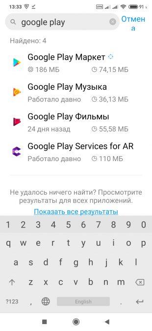 Скачать с Google Play: откройте список установленных приложений