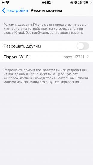 Как раздать интернет с iPhone: не закрывайте меню «Режим модема»