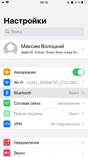 Как раздать интернет с iPhone: откройте раздел Bluetooth