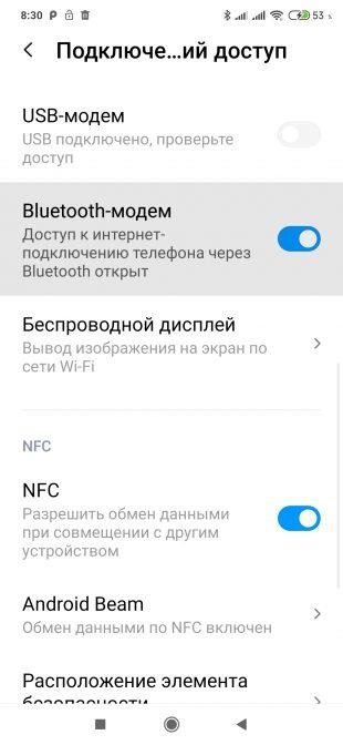 Как раздать интернет с телефона на Android: включите функцию «Bluetooth-модем»