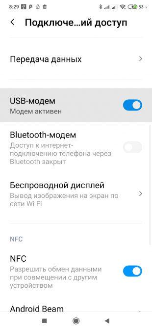 Как раздать интернет со смартфона: включите функцию «USB-модем»