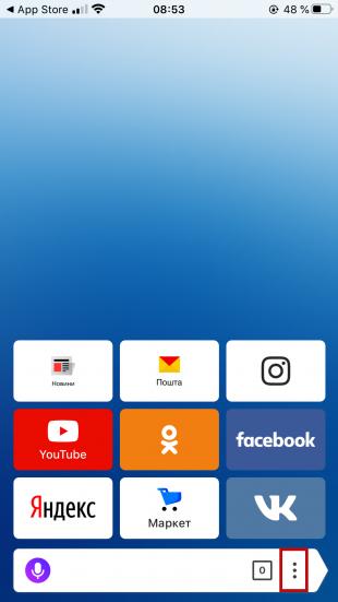 Как включить режим инкогнито в «Яндекс.Браузере» на iPhone