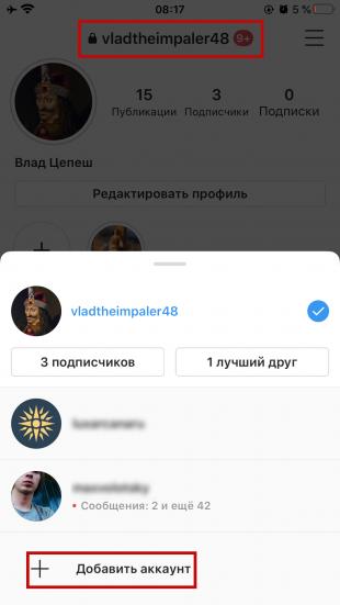 Как смотреть истории в «Инстаграме» анонимно: выберите «Добавить аккаунт»