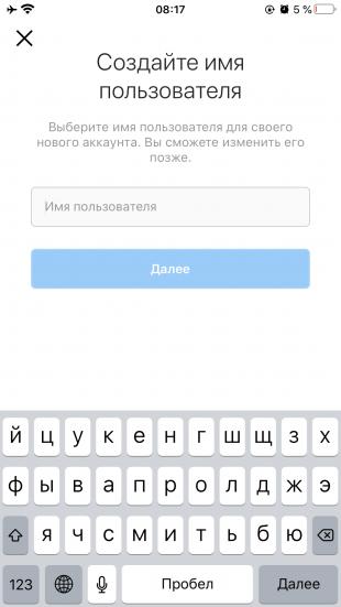 Как смотреть истории в «Инстаграме» анонимно: следуйте подсказкам