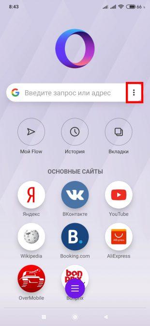 Как включить режим инкогнито в Opera Touch на Android-устройствах