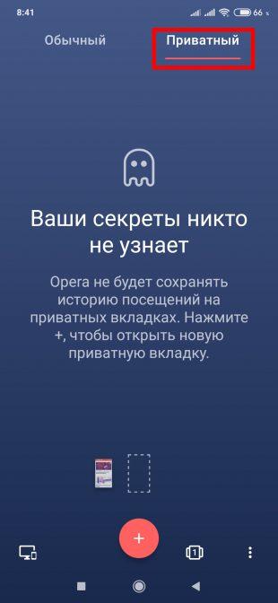 Как включить режим инкогнито в Opera и Opera mini на Android-устройствах