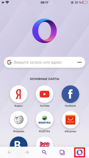 Как включить режим инкогнито в Opera Touch на iPhone