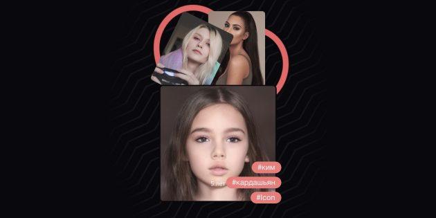 Приложение Icon покажет, как бы выглядел ваш ребёнок со знаменитостью