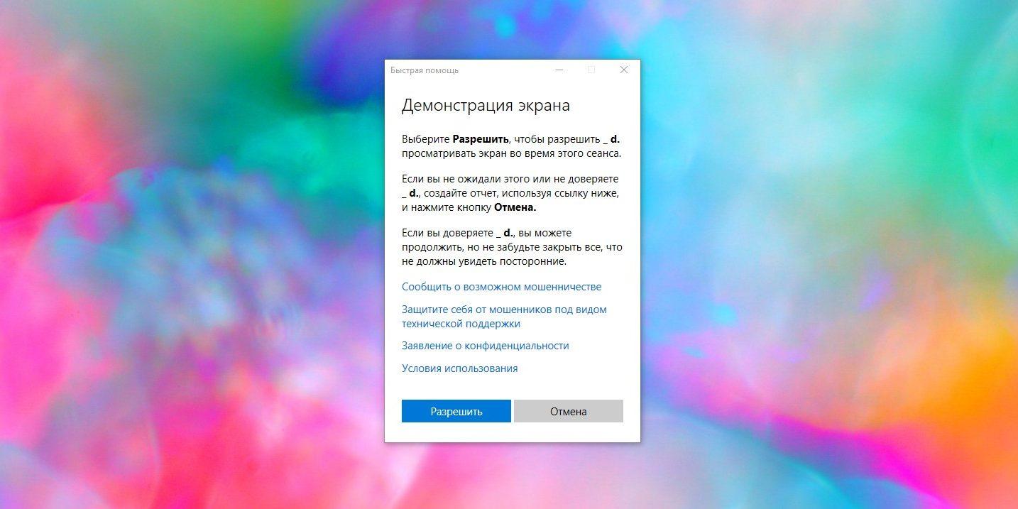 быстрая помощь Windows