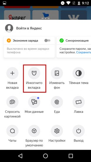 Как включить режим инкогнито в «Яндекс.Браузере» на телефоне