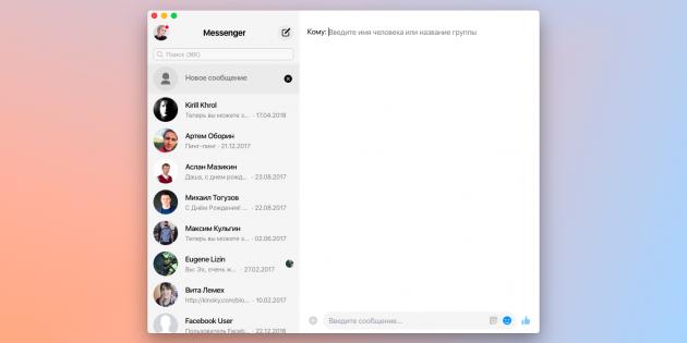 Facebook выпустил Messenger для Windows и macOS