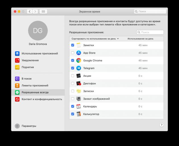 Как использовать «Экранное время» на Mac для концентрации на работе