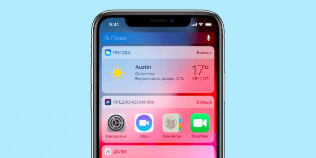 В iOS 14 появятся виджеты для домашнего экрана