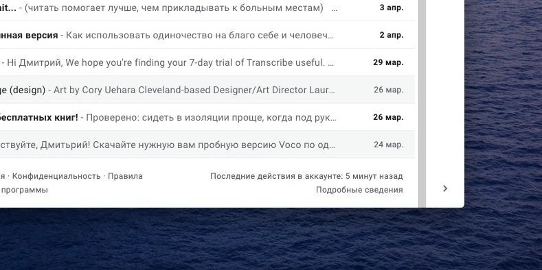 взломали почту аккаунт