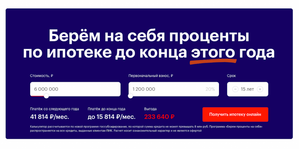 Новые услуги онлайн: калькулятор ипотеки