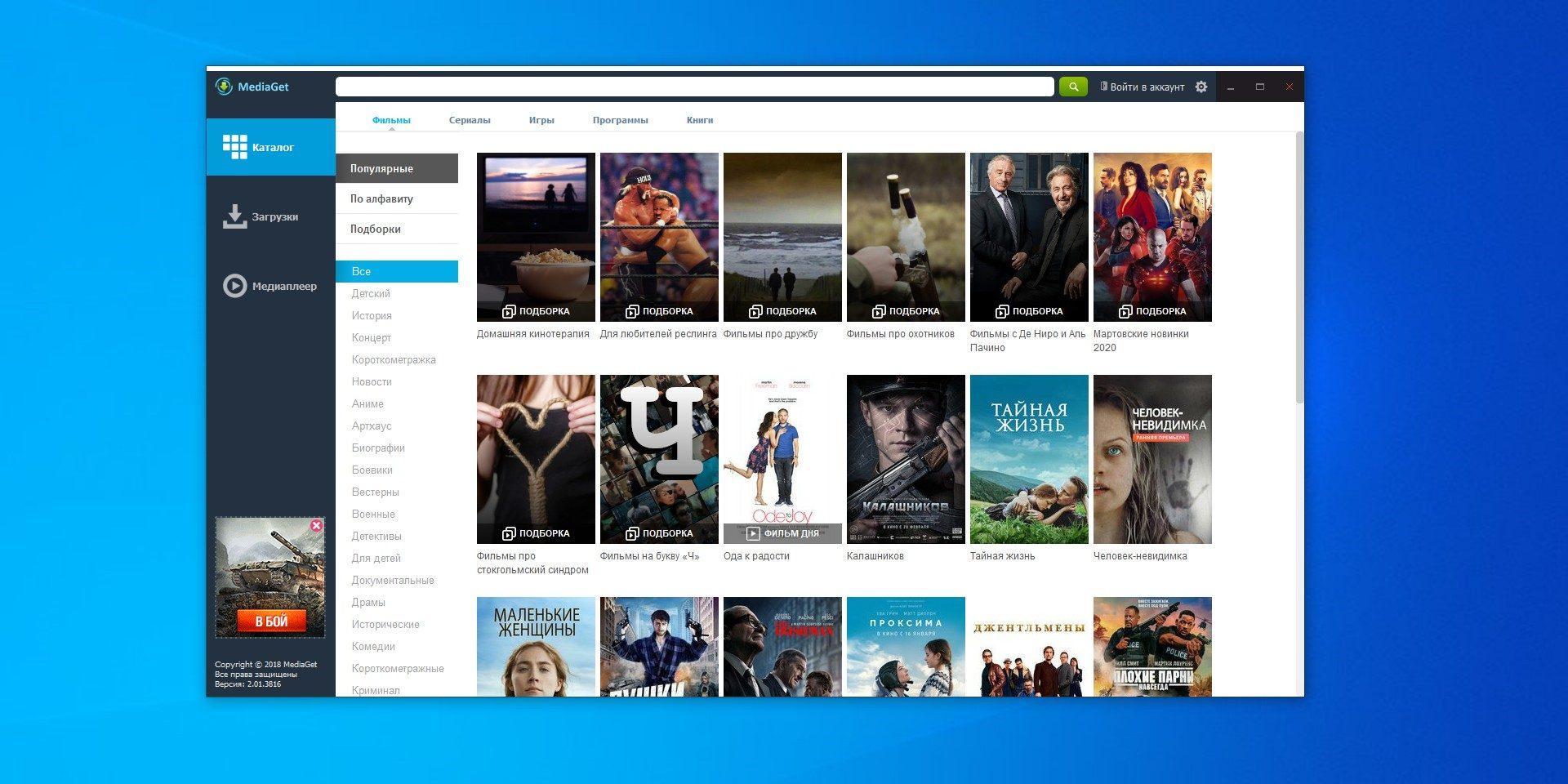 Ненужные программы Windows 10: MediaGet