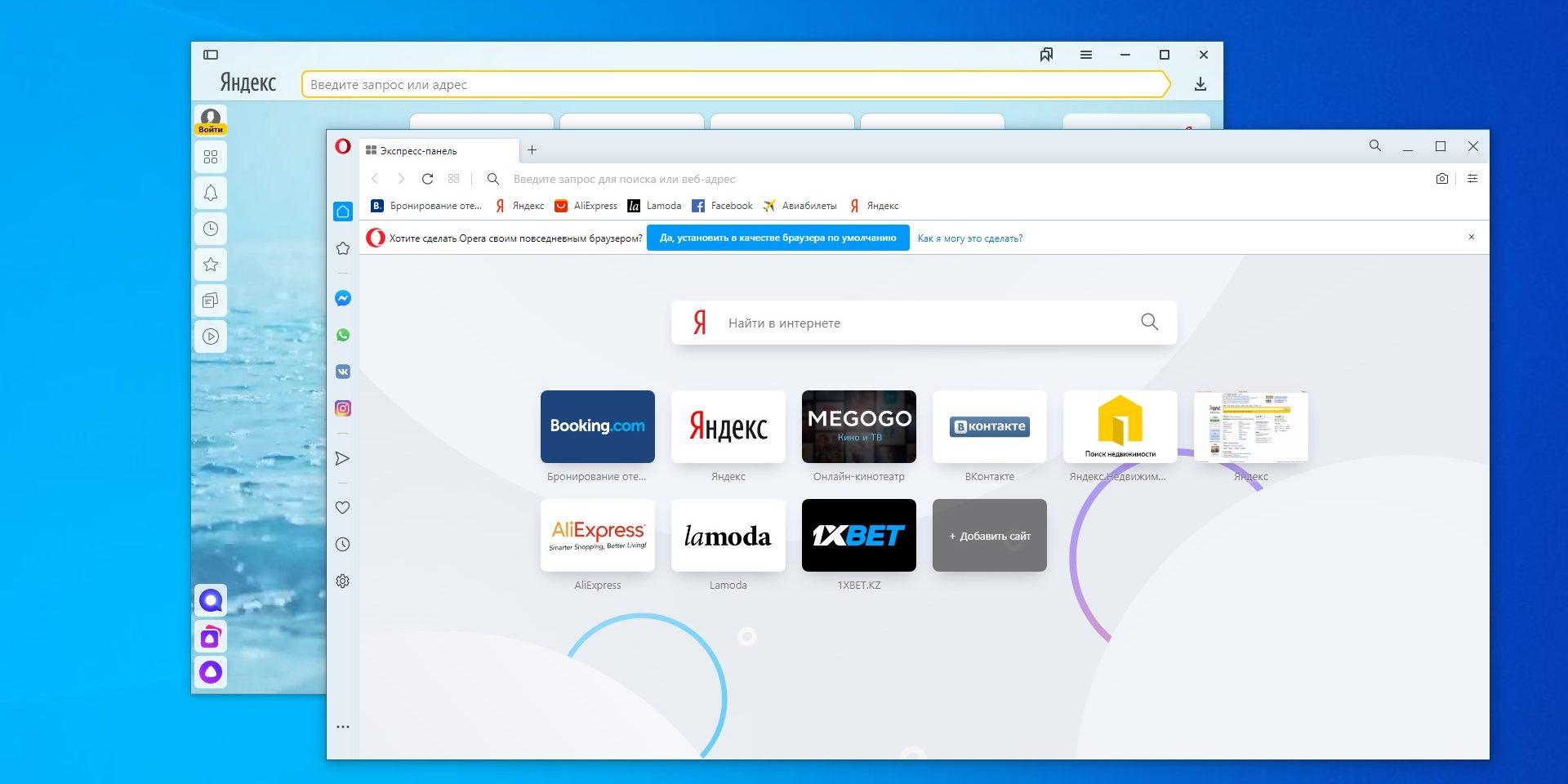 Ненужные программы Windows 10: лишние браузеры