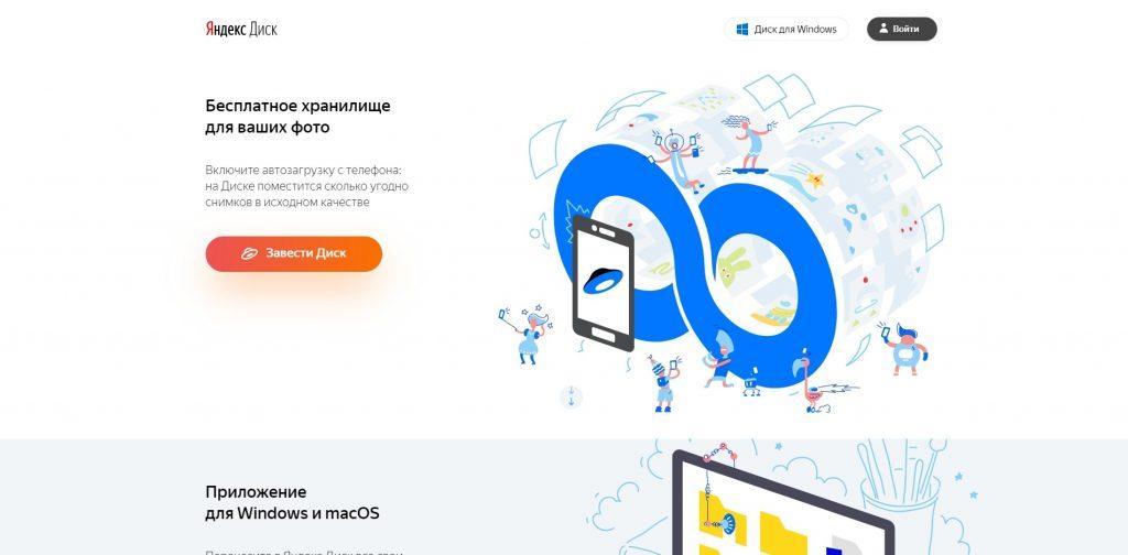 Облако для фото: «Яндекс.Диск»