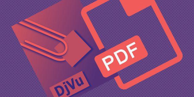 Как конвертировать DjVu в PDF: 4 бесплатных инструмента