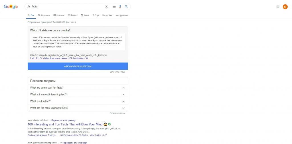 Пасхалки Google: интересные факты