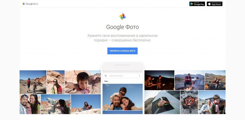 Облако для фото: «Google Диск»