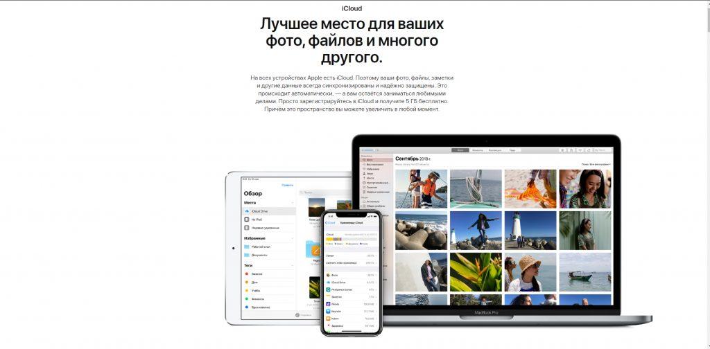 Облако для фото: iCloud