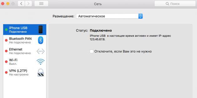 Как раздать интернет с iPhone: выберите «iPhone USB»