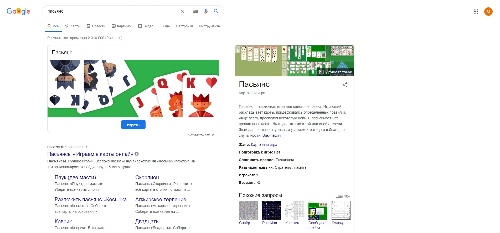Пасхалки Google: солитёр