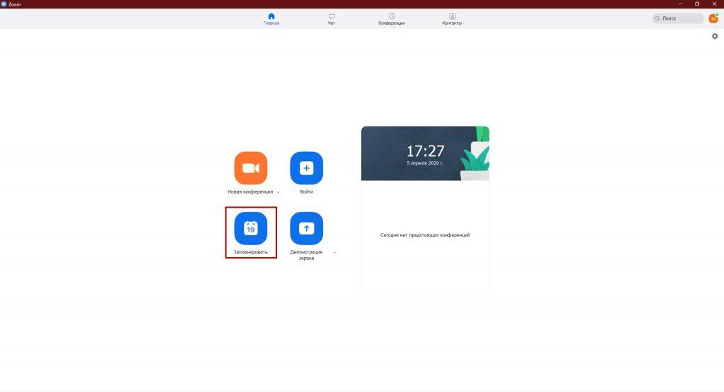 Как запланировать конференцию в Zoom через приложение