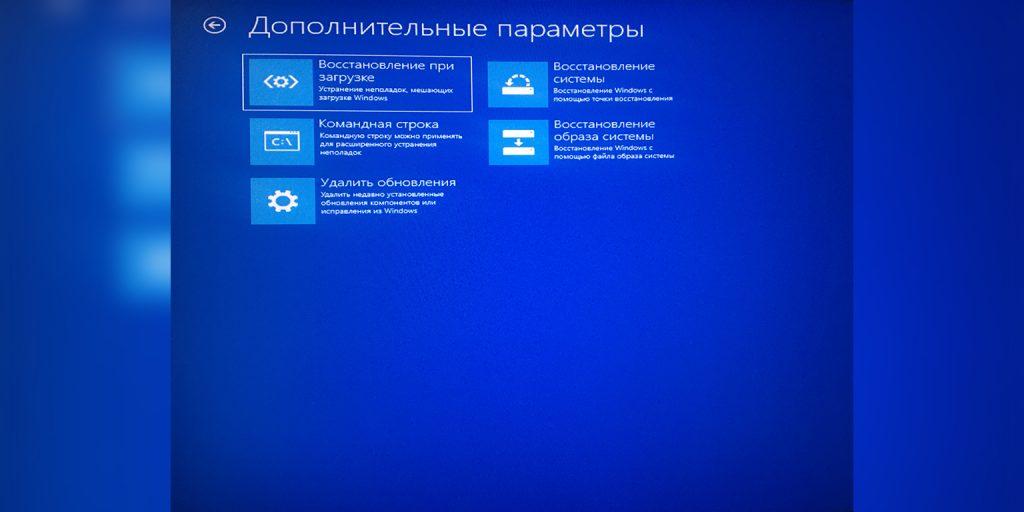 Не загружается Windows: выберите «Восстановление при загрузке»