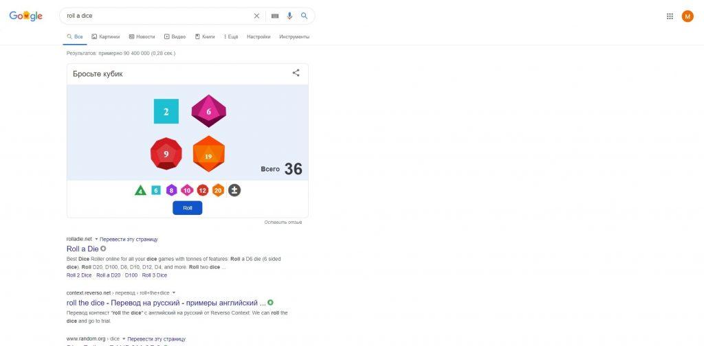 Пасхалки Google: игральные кости