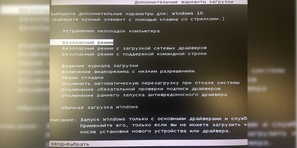Не запускается Windows: выберите «Безопасный режим»