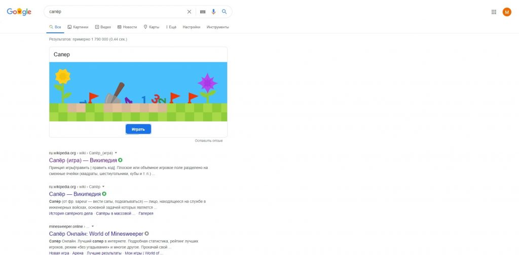 Пасхалки Google: сапёр