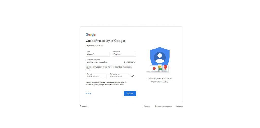 Создать Google-аккаунт без телефона: введите данные и нажмите «Далее»