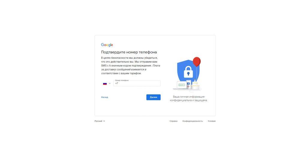 Подтвердите номер или откажитесь от регистрации Google-аккаунта
