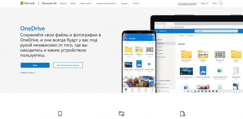 Облако для фото: OneDrive
