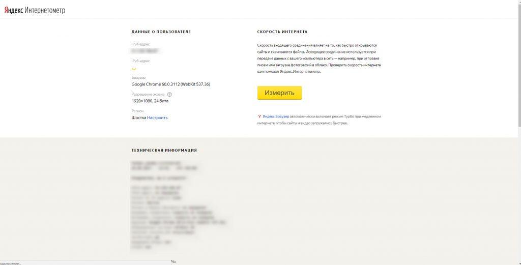 Как проверить скорость интернета: «Яндекс.Интернетометр»
