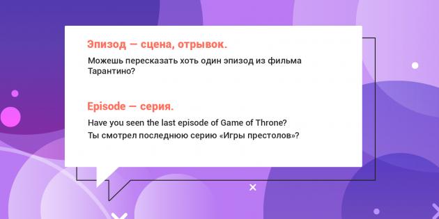 перевод английских слов: episode