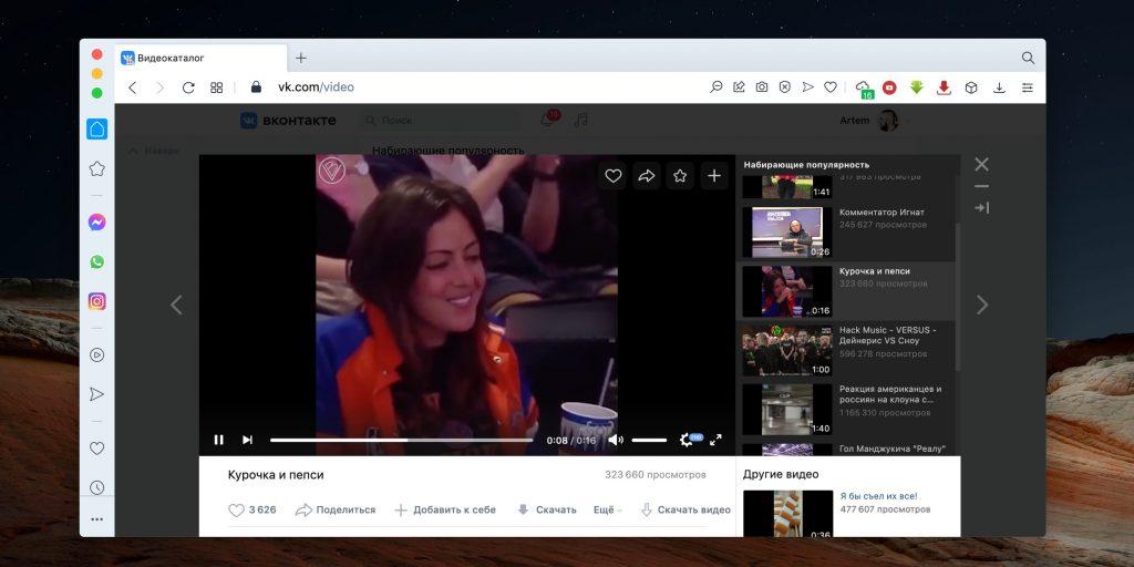 Как скачать видео с «ВКонтакте» на компьютер с помощью расширения браузера