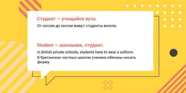 перевод английских слов: student