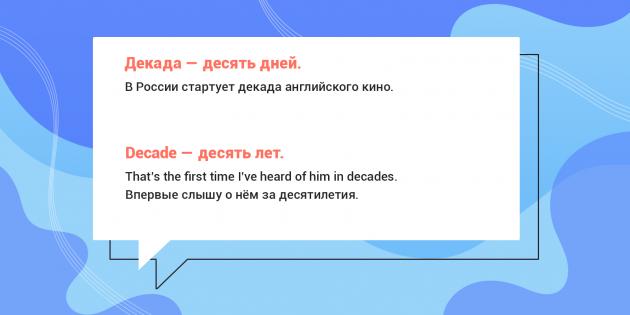 перевод английских слов: decade