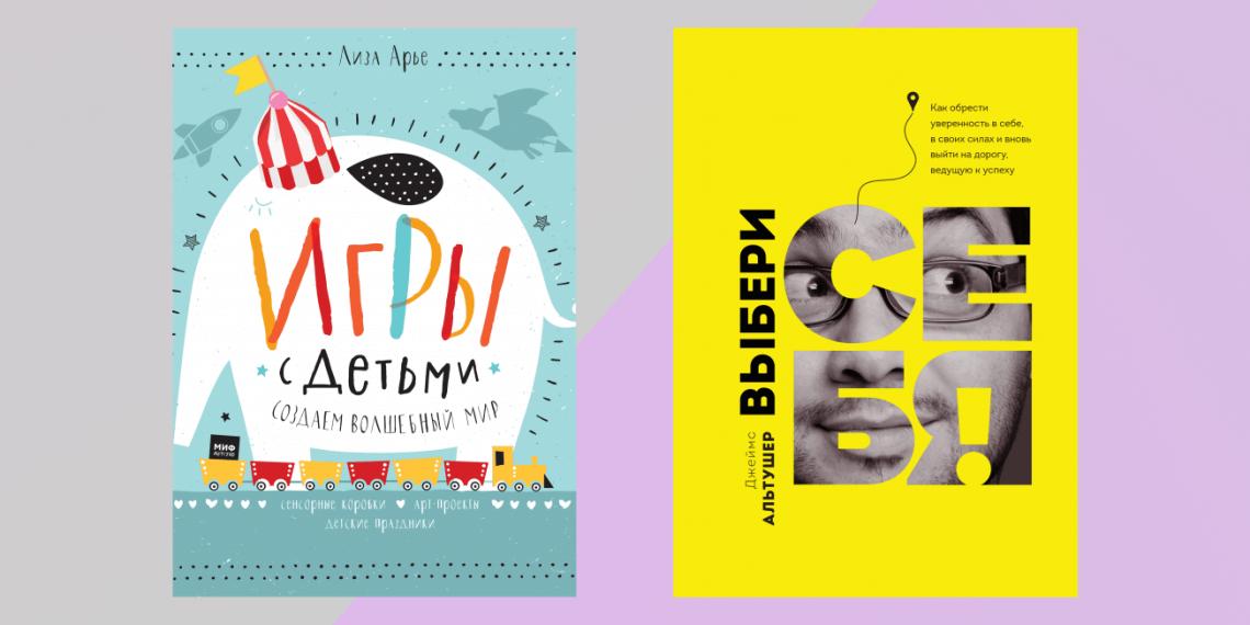 «МИФ» раздаёт книги «Игры с детьми» и «Выбери себя!»